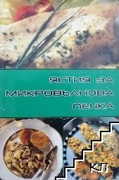 Ястия за микровълнова печка