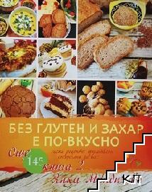 Без глутен и захар е по-вкусно. Книга 2: Още 145 лесни рецепти приготвени специално за вас