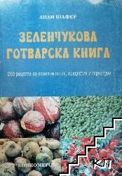Зеленчукова готварска книга