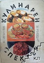 Кулинарен спектър