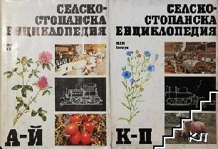 Селскостопанска енциклопедия