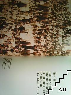 История на България. Том 7
