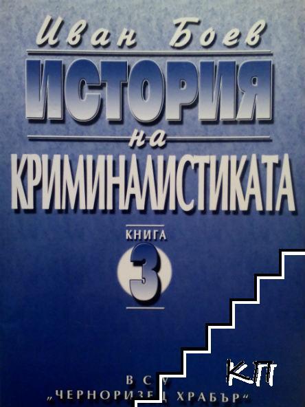 История на криминалистиката. Книга 3