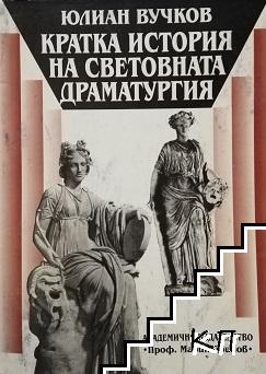Кратка история на световната драматургия