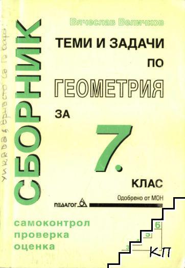 Сборник теми и задачи по геометрия за 7. клас