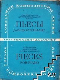 Пьесы для фортепиано / Pieces for piano