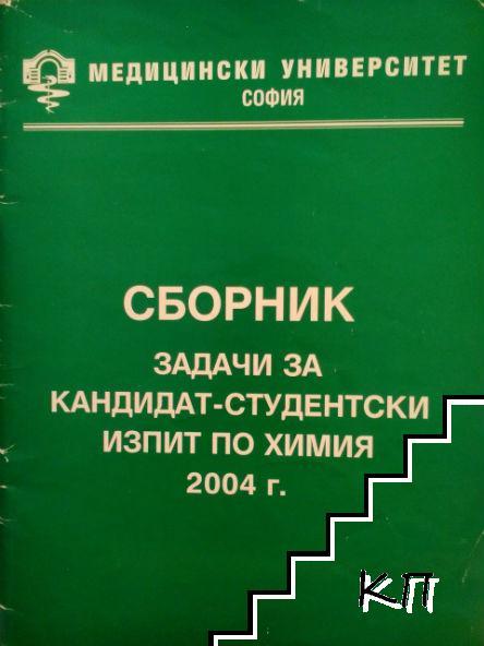 Сборник задачи за кандидат-студентски изпит по химия 2004 г.