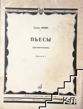 Пьесы для фортепиано. Вып. 1
