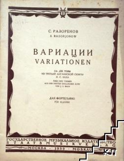 Вариации / Variationen