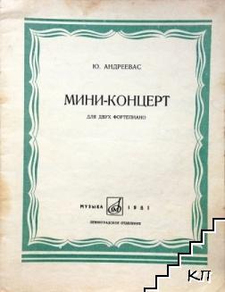 Мини-концерт для двух фортепиано