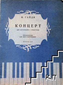 Концерт для фортепьяно с оркестром