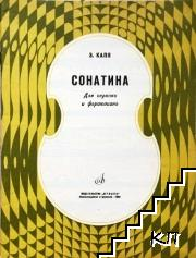 Сонатина для скрипки и фортепиано