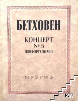 Бетховен Концерт №5 для фортепиано с оркестром