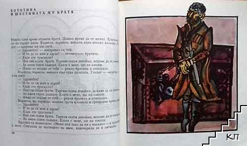 Вълшебният калпак (Допълнителна снимка 3)