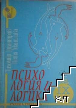 Учебна тетрадка по психология и логика за 9. клас