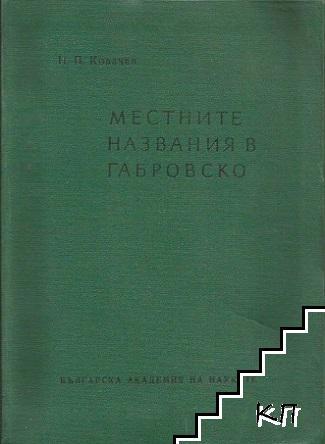 Местните названия в Габровско