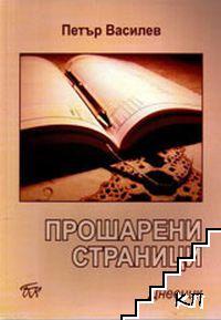 Прошарени страници