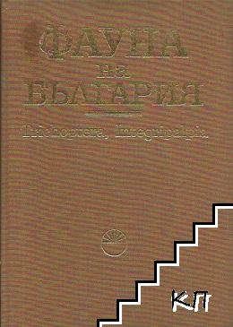 Фауна на България. Том 19: Trichoptera, Integripalpia