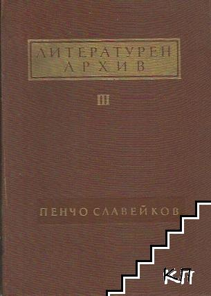 Литературен архив. Том 3: Пенчо Славейков