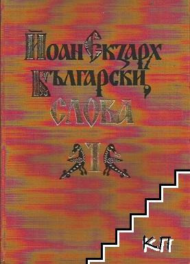 Йоан Екзарх Български. Том 1: Слова