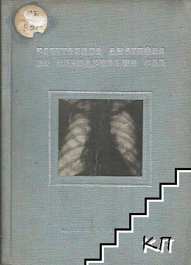 Рентгенова диагноза на белодробния рак