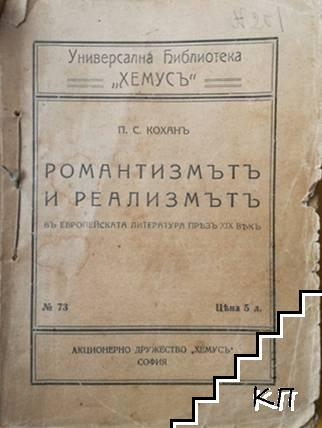 Романтизмътъ и реализмътъ въ европейската литература презъ XIX векъ