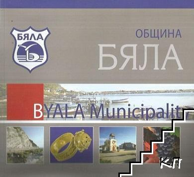 Община Бяла / Byala municipality