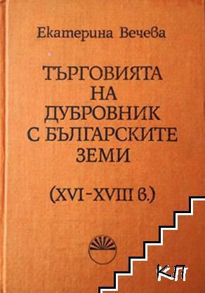Търговията на Дубровник с българските земи