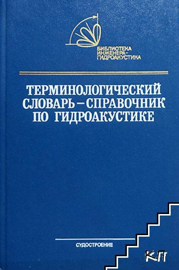 Терминологический словарь-справочник по гидроакустике