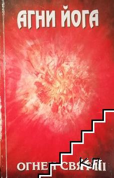 Агни Йога. Том 10: Огнен свят. Книга 3