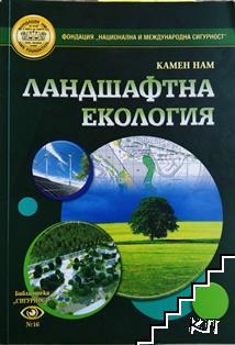 Ландшафтна екология