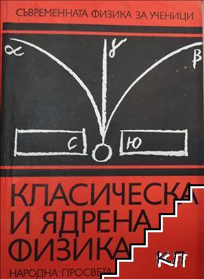 Класическа и ядрена физика