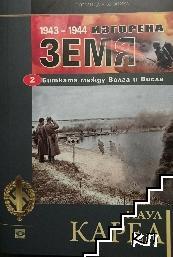 Изгорена земя. Част 2: Битката между Волга и Висла 1943-1944