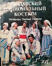 Молдавский национальный костюм / Moldavian national costume