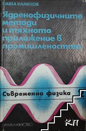 Ядренофизичните методи и тяхното приложение в промишлеността