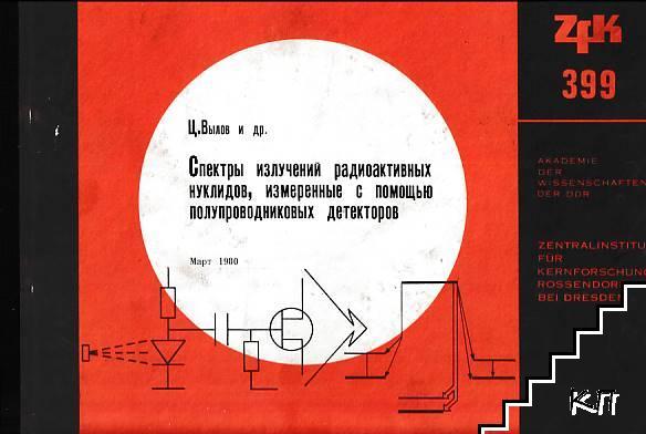 Спектры излучений радиоактивных нуклидов, измеренные с помощью полупроводниковых детекторов