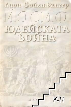 Йосиф. Книга 1: Юдейската война