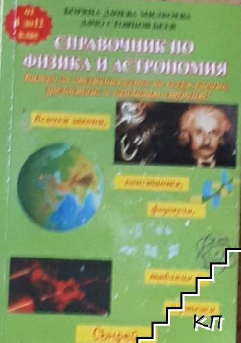 Справочник по физика и астрономия