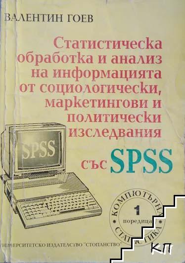 Статистическа обработка и анализ на информацията от социологически, маркетингови и политически изследвания със SPSS
