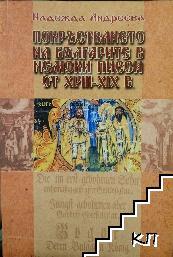 Покръстването на българите в немски пиеси от XVIII-XIX в.