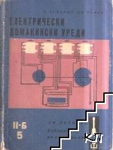 Електрически домакински уреди