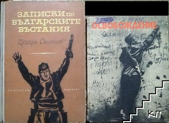 Записки по българските въстания / Освобождение: Фотохроника