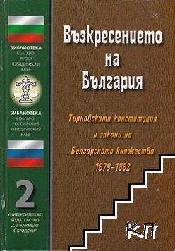 Възкресението на България