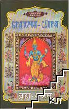 Брахма Сутра
