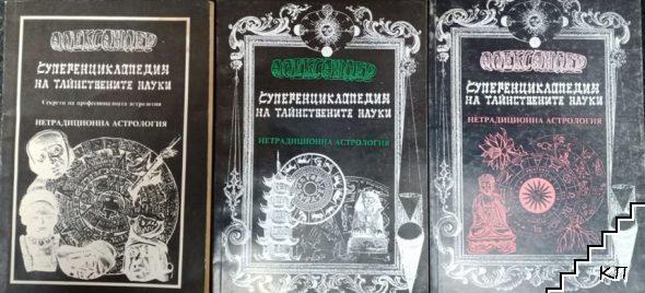 Суперенциклопедия на тайнствените науки. Том 3-5