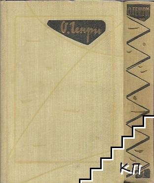 Избранные произвдения в двух томах. Том 1-2