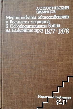 Медицинската общественост и военната медицина в Освободителната война през 1877-1878