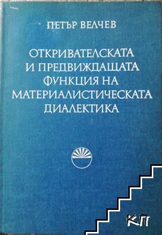 Откривателската и предвиждащата функция на материалистическата диалектика