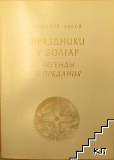 Праздники у болгар. Легенды и предания