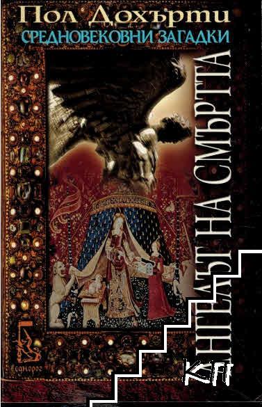 Ангелът на смъртта